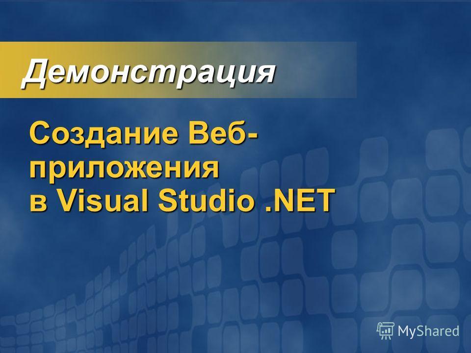 Создание Веб- приложения в Visual Studio.NET Демонстрация Демонстрация