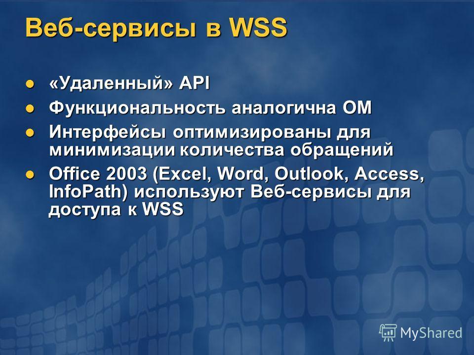 «Удаленный» API «Удаленный» API Функциональность аналогична ОМ Функциональность аналогична ОМ Интерфейсы оптимизированы для минимизации количества обращений Интерфейсы оптимизированы для минимизации количества обращений Office 2003 (Excel, Word, Outl