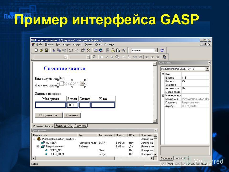 Пример интерфейса GASP