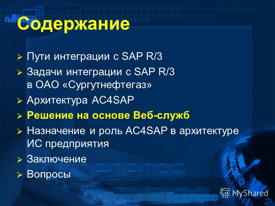 Содержание Пути интеграции с SAP R/3 Задачи интеграции с SAP R/3 в ОАО «Сургутнефтегаз» Архитектура AC4SAP Решение на основе Веб-служб Назначение и роль AC4SAP в архитектуре ИС предприятия Заключение Вопросы