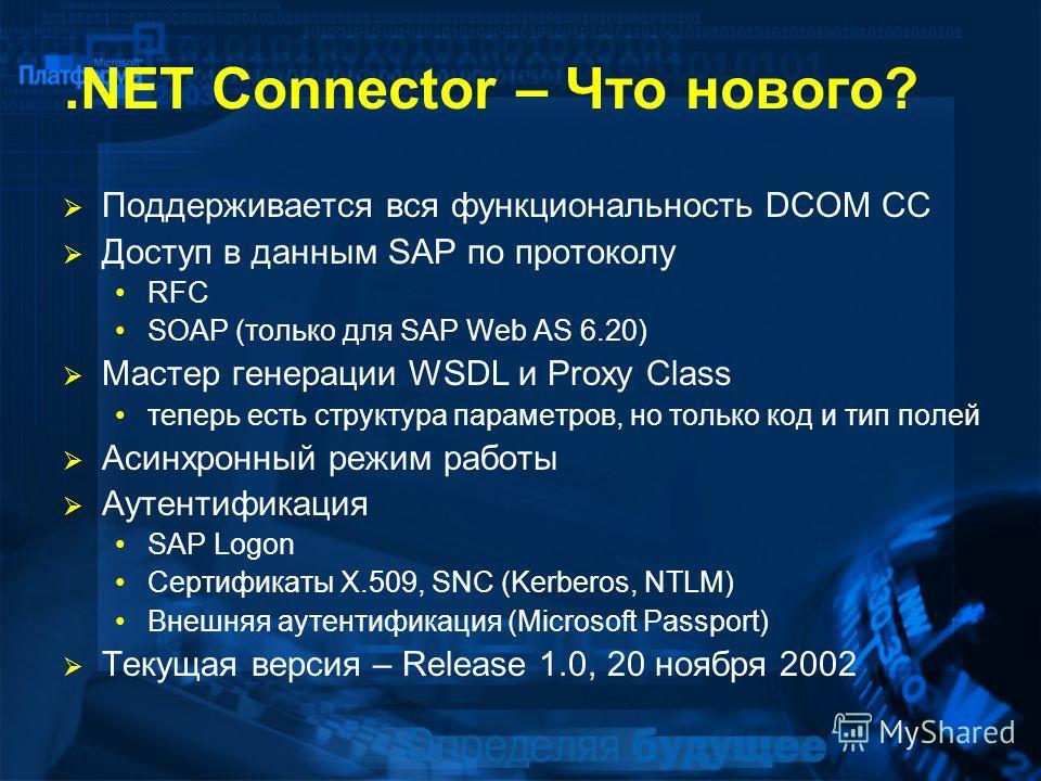 .NET Connector – Что нового? Поддерживается вся функциональность DCOM CC Доступ в данным SAP по протоколу RFC SOAP (только для SAP Web AS 6.20) Мастер генерации WSDL и Proxy Class теперь есть структура параметров, но только код и тип полей Асинхронны