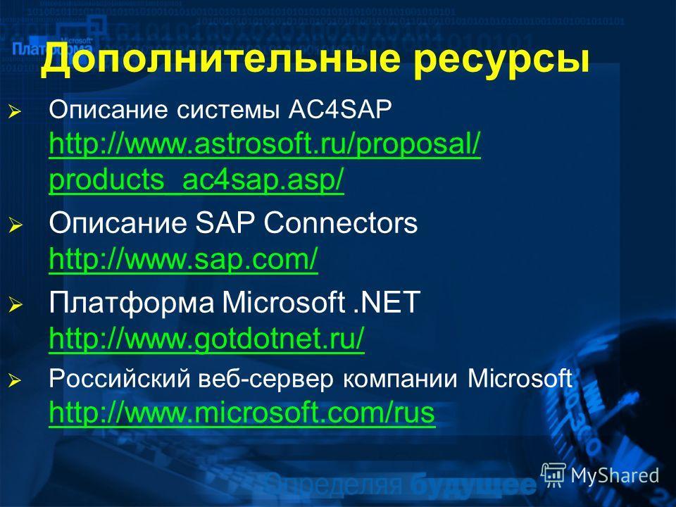 Дополнительные ресурсы Описание системы AC4SAP http://www.astrosoft.ru/proposal/ products_ac4sap.asp/ http://www.astrosoft.ru/proposal/ products_ac4sap.asp/ Описание SAP Connectors http://www.sap.com/ http://www.sap.com/ Платформа Microsoft.NET http: