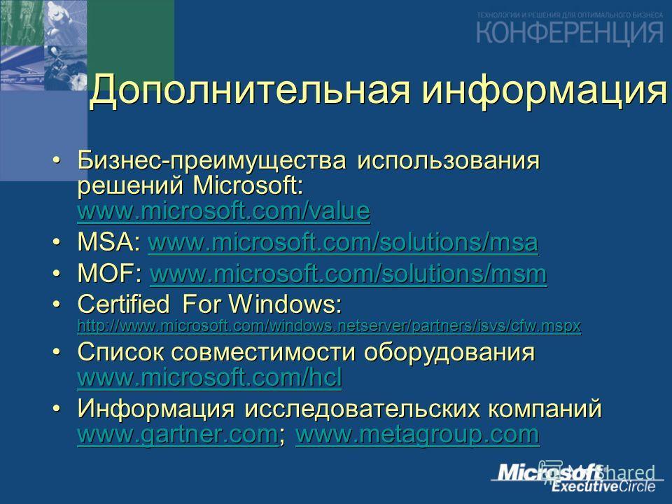 Дополнительная информация Бизнес-преимущества использования решений Microsoft: www.microsoft.com/value www.microsoft.com/value MSA: www.microsoft.com/solutions/msawww.microsoft.com/solutions/msa MOF: www.microsoft.com/solutions/msmwww.microsoft.com/s