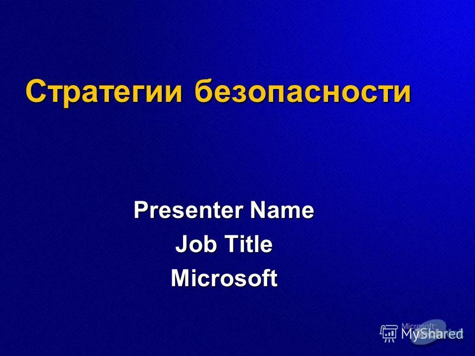 Стратегии безопасности Presenter Name Job Title Microsoft