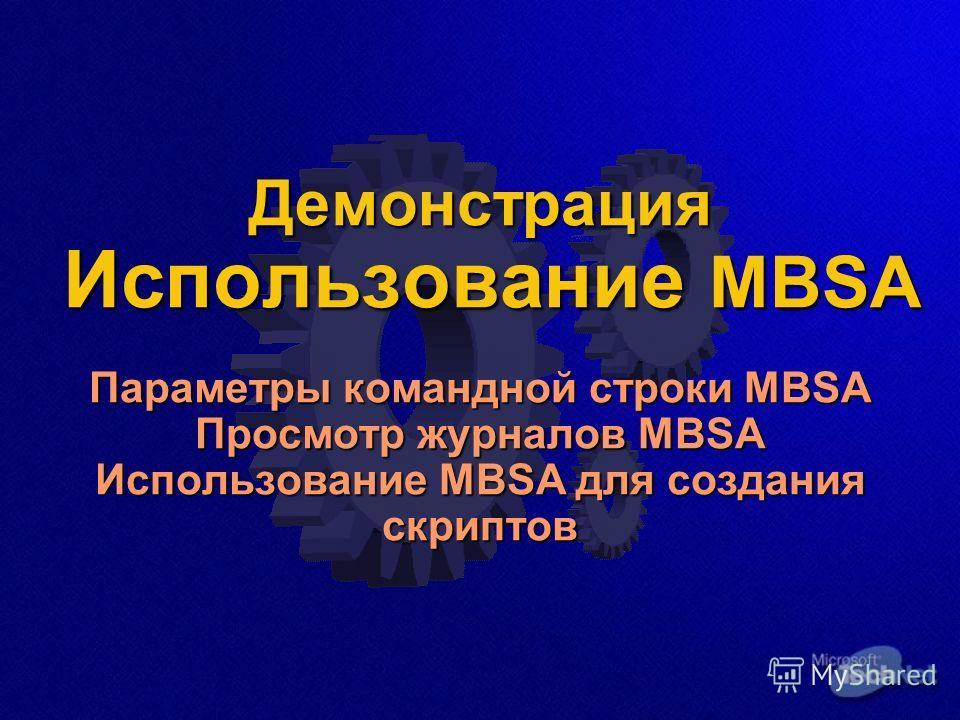 Демонстрация Использование MBSA Параметры командной строки MBSA Просмотр журналов MBSA Использование MBSA для создания скриптов