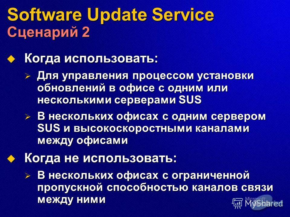 Software Update Service Сценарий 2 Когда использовать: Когда использовать: Для управления процессом установки обновлений в офисе с одним или несколькими серверами SUS Для управления процессом установки обновлений в офисе с одним или несколькими серве