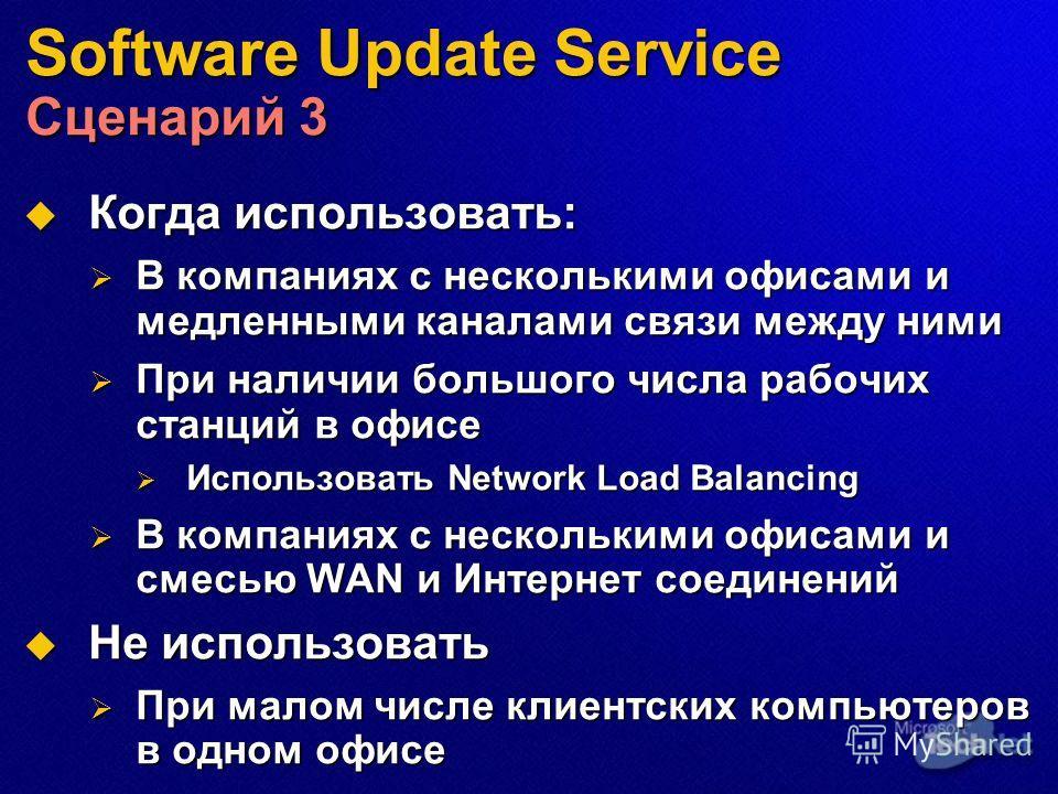 Software Update Service Сценарий 3 Когда использовать: Когда использовать: В компаниях с несколькими офисами и медленными каналами связи между ними В компаниях с несколькими офисами и медленными каналами связи между ними При наличии большого числа ра