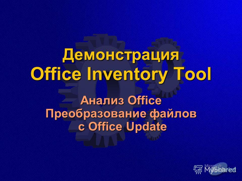 Демонстрация Office Inventory Tool Анализ Office Преобразование файлов с Office Update