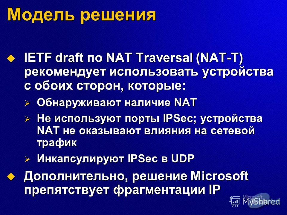 Модель решения IETF draft по NAT Traversal (NAT-T) рекомендует использовать устройства с обоих сторон, которые: IETF draft по NAT Traversal (NAT-T) рекомендует использовать устройства с обоих сторон, которые: Обнаруживают наличие NAT Обнаруживают нал