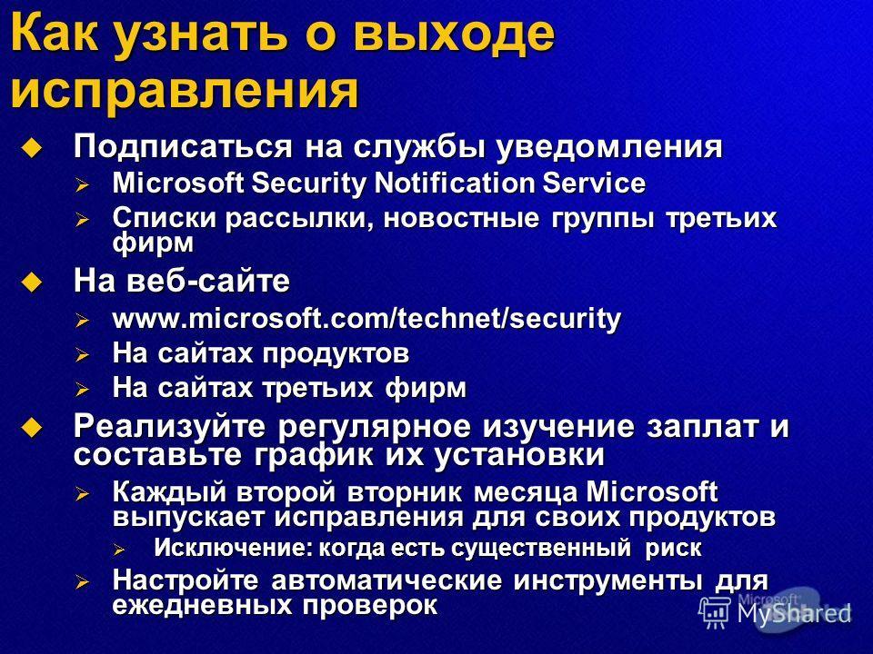 Как узнать о выходе исправления Подписаться на службы уведомления Подписаться на службы уведомления Microsoft Security Notification Service Microsoft Security Notification Service Списки рассылки, новостные группы третьих фирм Списки рассылки, новост