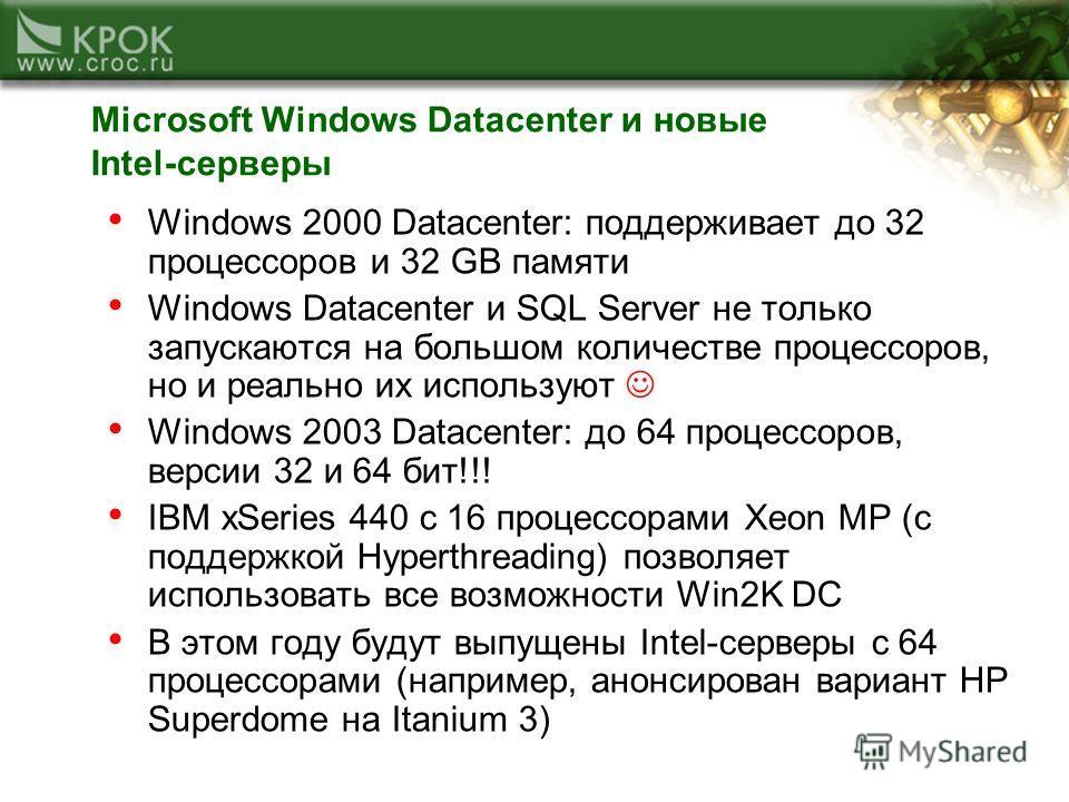Microsoft Windows Datacenter и новые Intel-серверы Windows 2000 Datacenter: поддерживает до 32 процессоров и 32 GB памяти Windows Datacenter и SQL Server не только запускаются на большом количестве процессоров, но и реально их используют Windows 2003