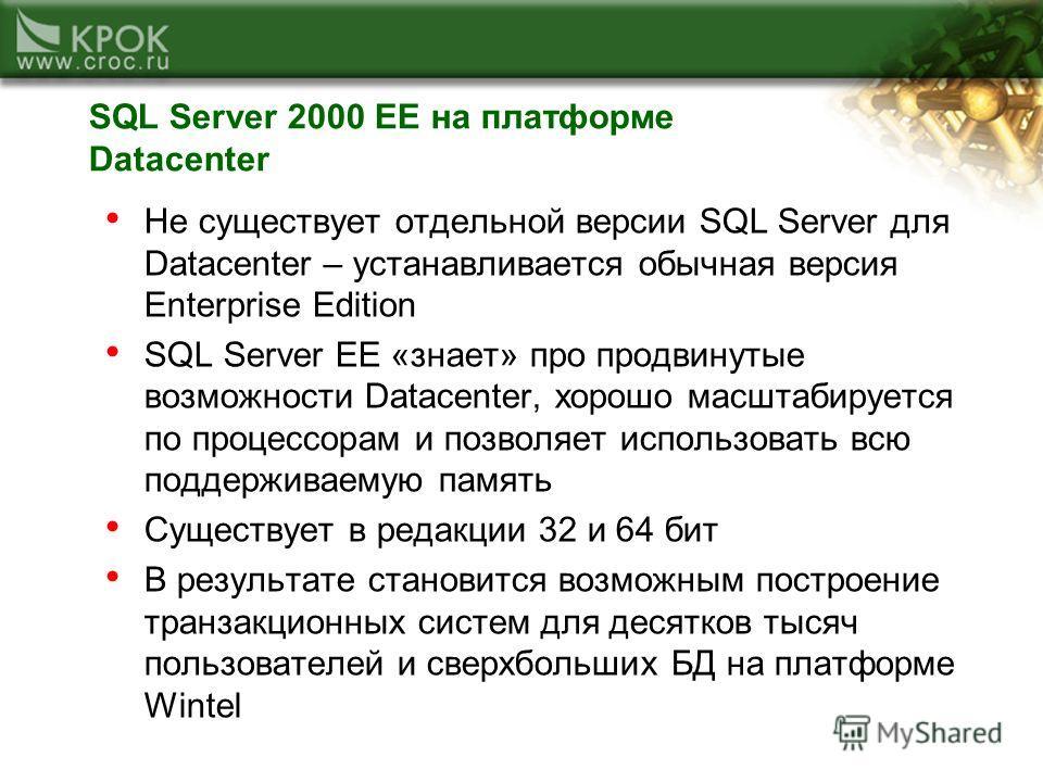 SQL Server 2000 EE на платформе Datacenter Не существует отдельной версии SQL Server для Datacenter – устанавливается обычная версия Enterprise Edition SQL Server EE «знает» про продвинутые возможности Datacenter, хорошо масштабируется по процессорам
