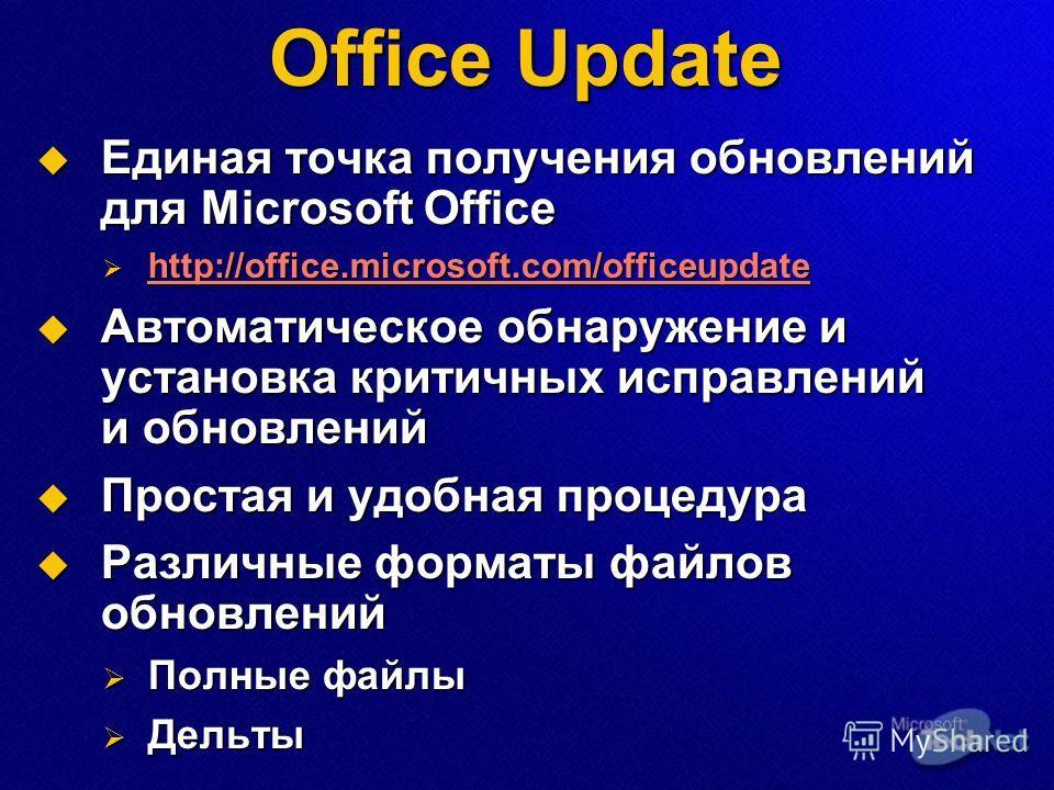 Office Update Единая точка получения обновлений для Microsoft Office Единая точка получения обновлений для Microsoft Office http://office.microsoft.com/officeupdate http://office.microsoft.com/officeupdate http://office.microsoft.com/officeupdate Авт