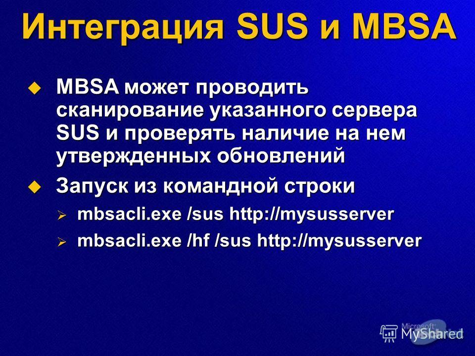 Интеграция SUS и MBSA MBSA может проводить сканирование указанного сервера SUS и проверять наличие на нем утвержденных обновлений MBSA может проводить сканирование указанного сервера SUS и проверять наличие на нем утвержденных обновлений Запуск из ко