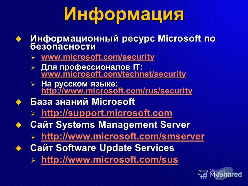 Информация Информационный ресурс Microsoft по безопасности Информационный ресурс Microsoft по безопасности www.microsoft.com/security www.microsoft.com/security www.microsoft.com/security Для профессионалов IT: www.microsoft.com/technet/security Для