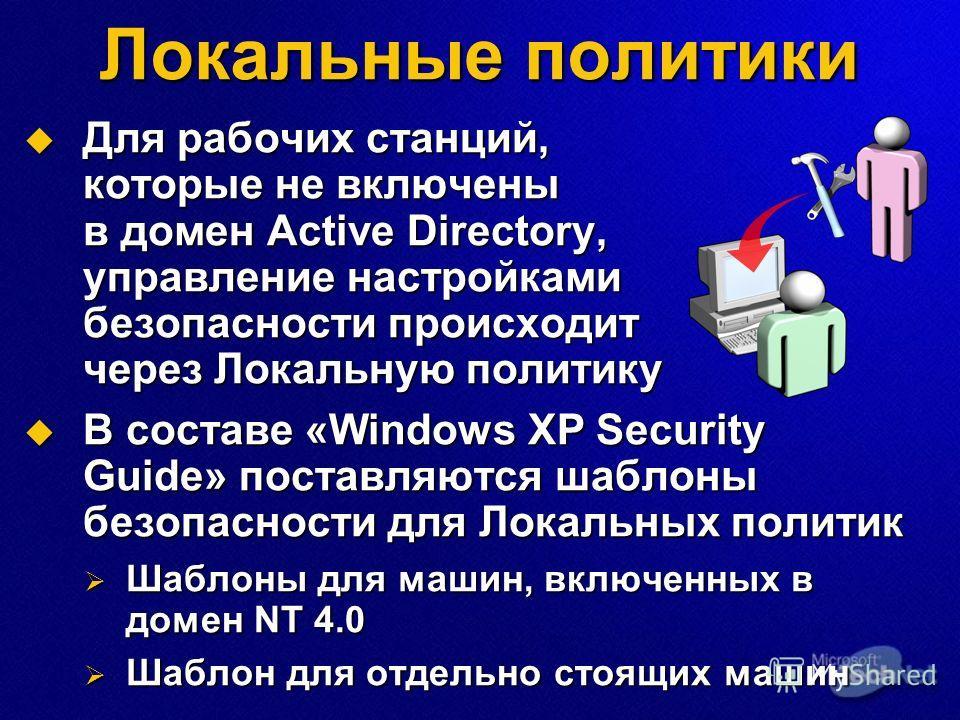 Локальные политики Для рабочих станций, которые не включены в домен Active Directory, управление настройками безопасности происходит через Локальную политику Для рабочих станций, которые не включены в домен Active Directory, управление настройками бе