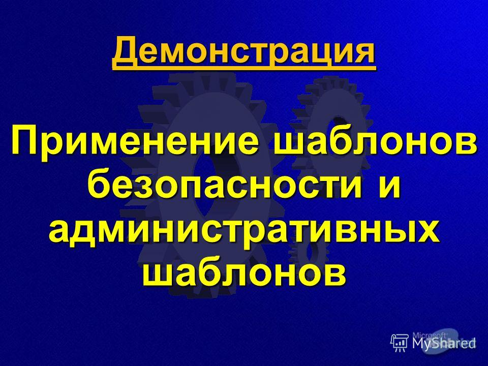 Демонстрация Применение шаблонов безопасности и административных шаблонов