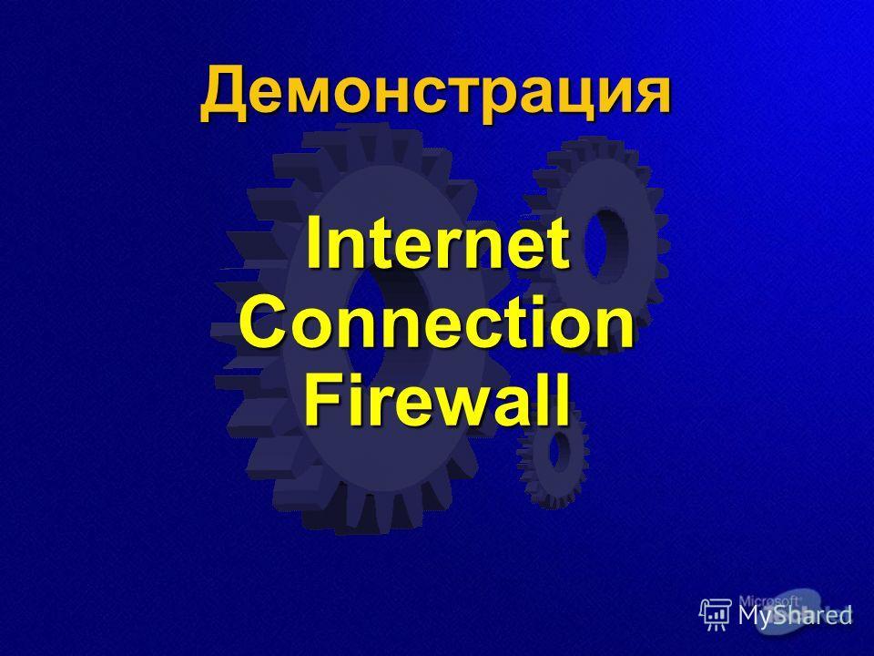 Демонстрация Internet Connection Firewall