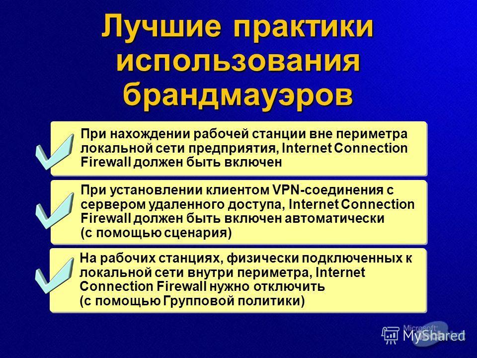 Лучшие практики использования брандмауэров При нахождении рабочей станции вне периметра локальной сети предприятия, Internet Connection Firewall должен быть включен При установлении клиентом VPN-соединения с сервером удаленного доступа, Internet Conn