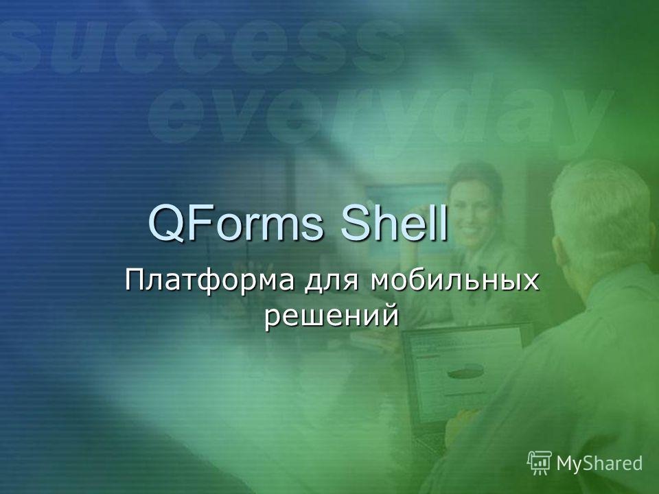 QForms Shell Платформа для мобильных решений