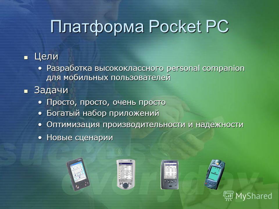 Платформа Pocket PC Цели Цели Разработка высококлассного personal companion для мобильных пользователейРазработка высококлассного personal companion для мобильных пользователей Задачи Задачи Просто, просто, очень простоПросто, просто, очень просто Бо