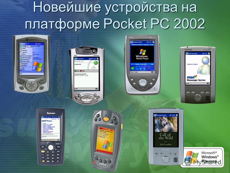 Новейшие устройства на платформе Pocket PC 2002
