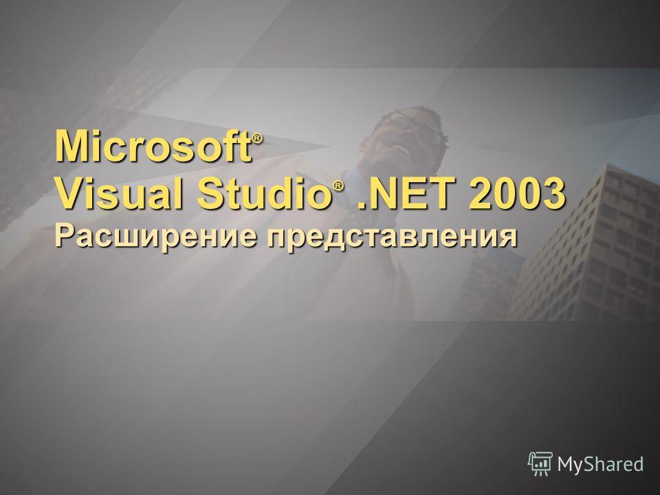 Microsoft ® Visual Studio ®.NET 2003 Расширение представления