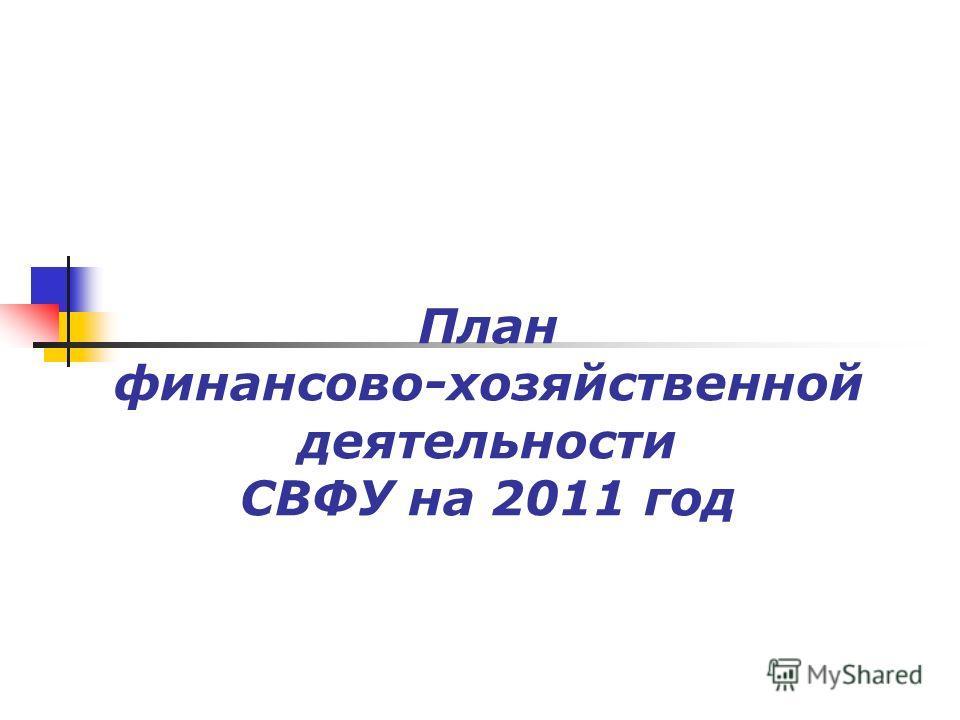 План финансово-хозяйственной деятельности СВФУ на 2011 год