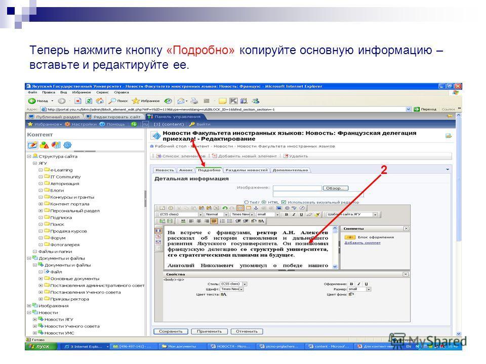 Теперь нажмите кнопку «Подробно» копируйте основную информацию – вставьте и редактируйте ее. 1 2