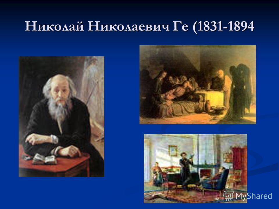 Николай Николаевич Ге (1831-1894