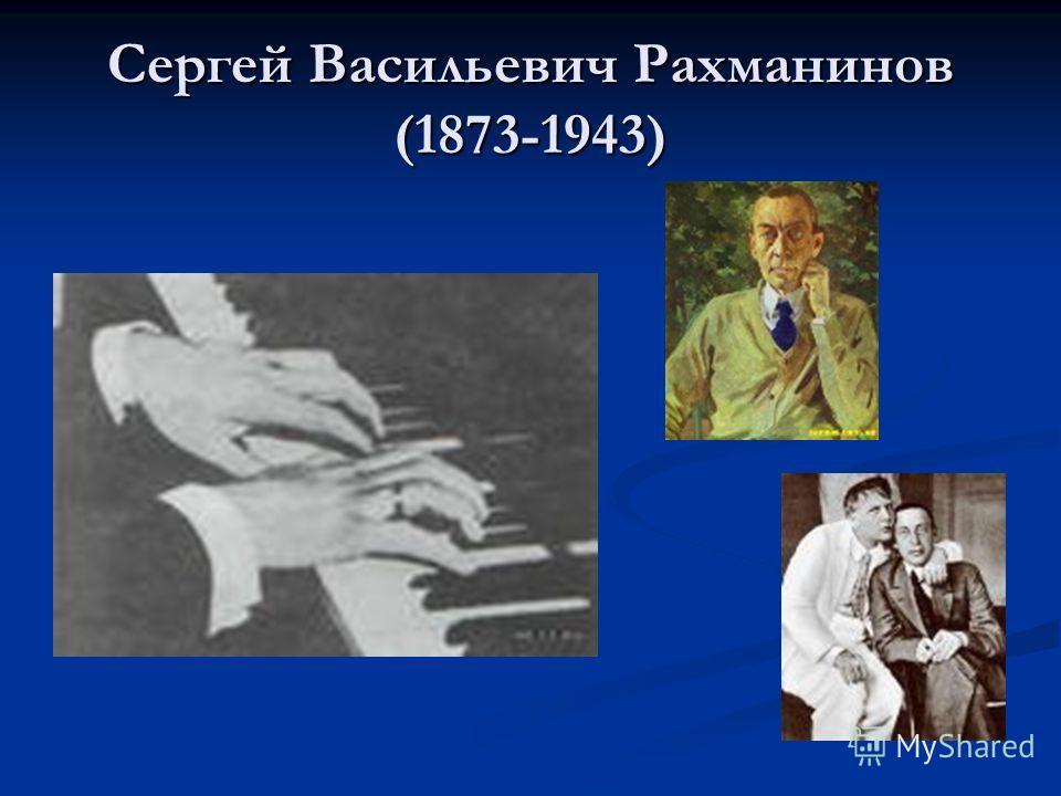 Сергей Васильевич Рахманинов (1873-1943)