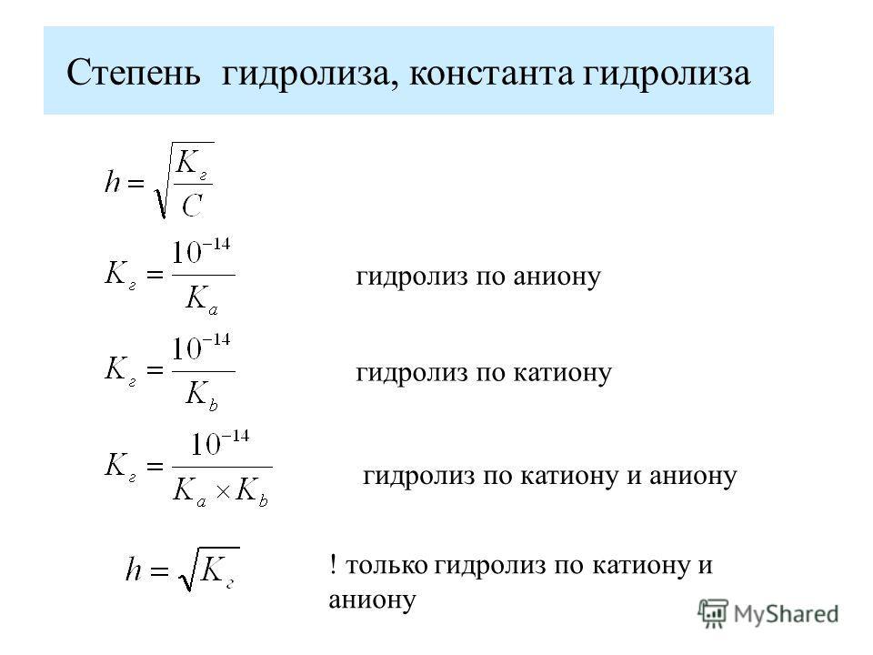 Степень гидролиза, константа гидролиза гидролиз по аниону гидролиз по катиону гидролиз по катиону и аниону ! только гидролиз по катиону и аниону