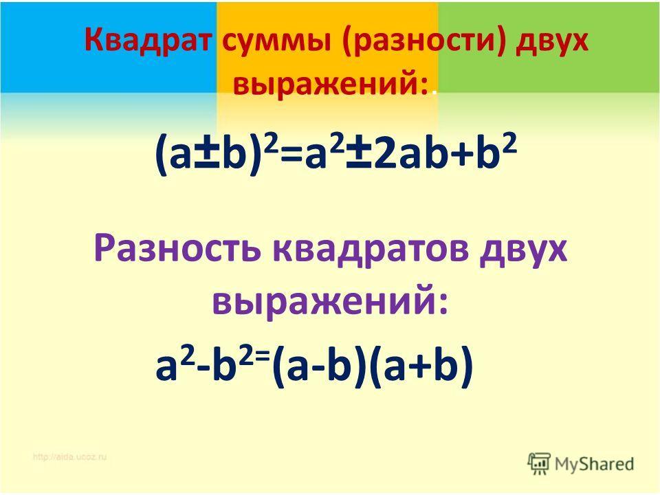 Квадрат суммы (разности) двух выражений:. (a±b) 2 =a 2 ±2ab+b 2 a 2 -b 2= (a-b)(а+b) Разность квадратов двух выражений:
