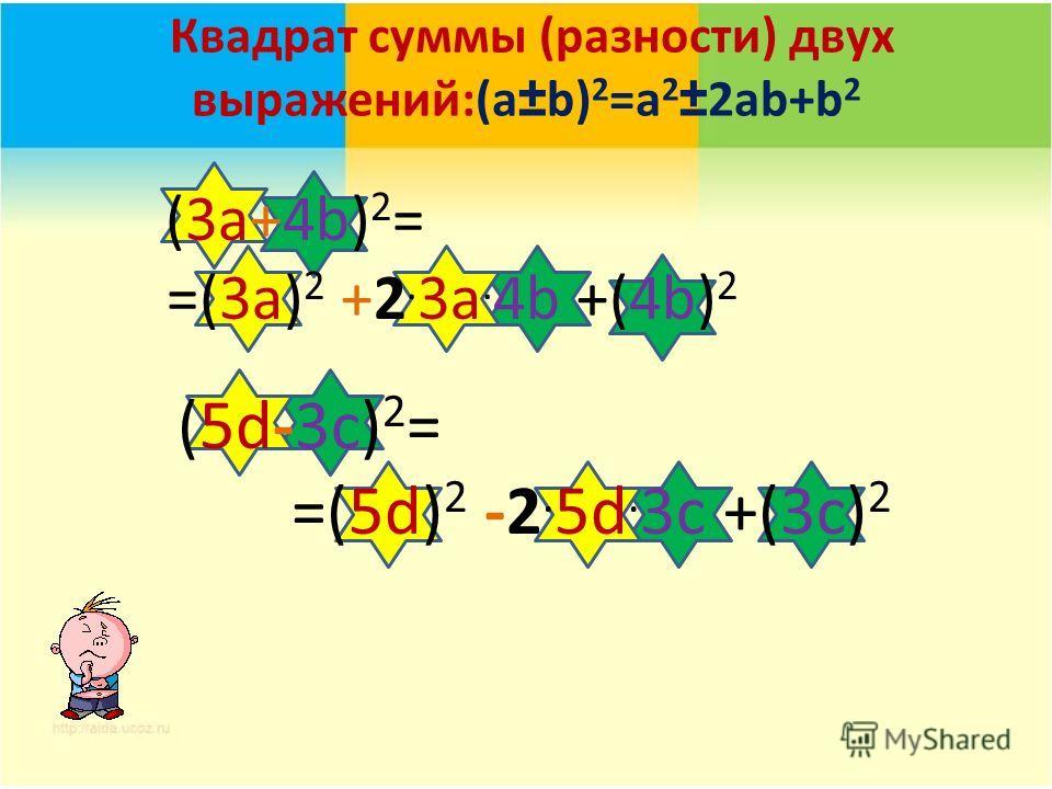 Квадрат суммы (разности) двух выражений:(a±b) 2 =a 2 ±2ab+b 2 (3a+4b) 2 = =(3a) 2 +2. 3a. 4b +(4b) 2 (5d-3c) 2 = =(5d) 2 -2. 5d. 3c +(3c) 2