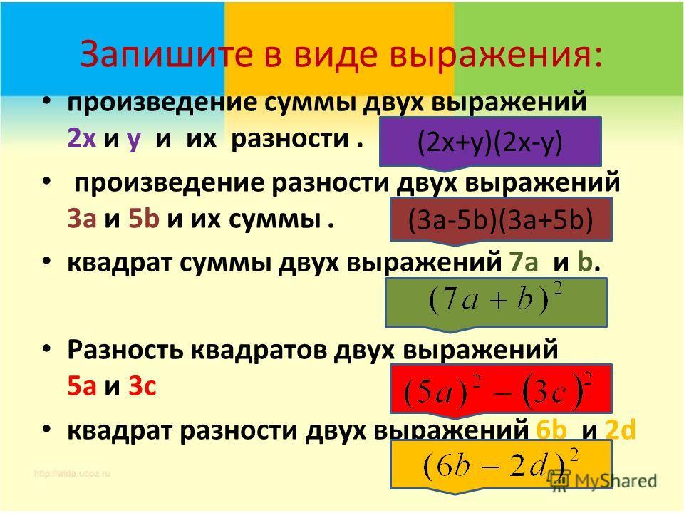 Запишите в виде выражения: произведение суммы двух выражений 2х и y и их разности. произведение разности двух выражений 3a и 5b и их суммы. квадрат суммы двух выражений 7a и b. Разность квадратов двух выражений 5а и 3с квадрат разности двух выражений
