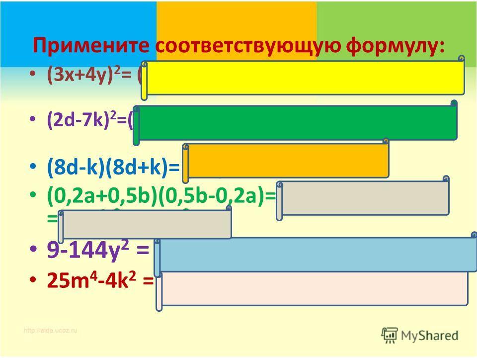 Примените соответствующую формулу: (3x+4y) 2 = (3x) 2 +2 3x 4y+(4y) 2 =9x 2 +24xy+16y 2 (2d-7k) 2 =(2d) 2 -2 2d 7k+(7k) 2 =4d 2 -28dk+49k 2 (8d-k)(8d+k)= (8d) 2 -k 2 = 64d 2 -k 2 (0,2a+0,5b)(0,5b-0,2a)=(0,5b) 2 -(0,2a) 2 = =0,25b 2 -0,04a 2 9-144y 2
