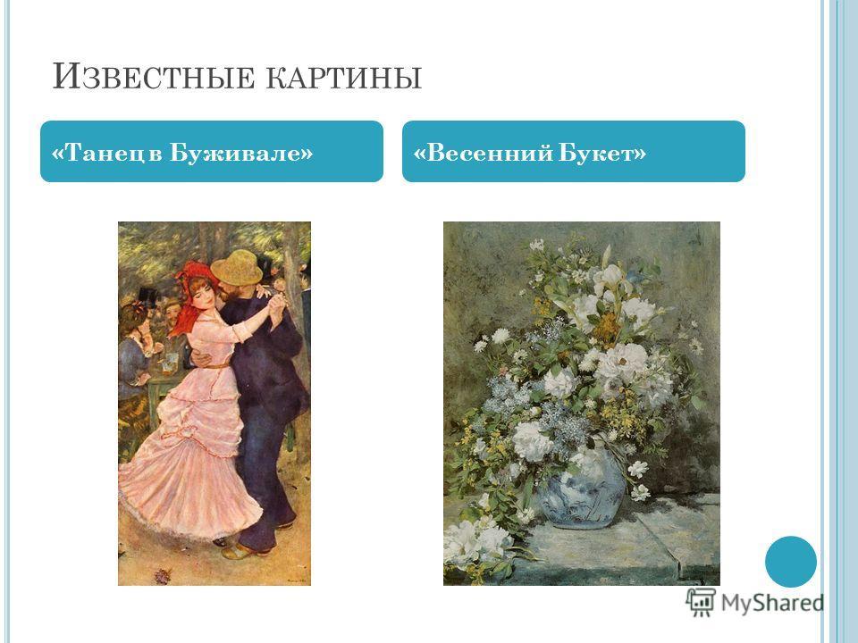 И ЗВЕСТНЫЕ КАРТИНЫ «Танец в Буживале»«Весенний Букет»