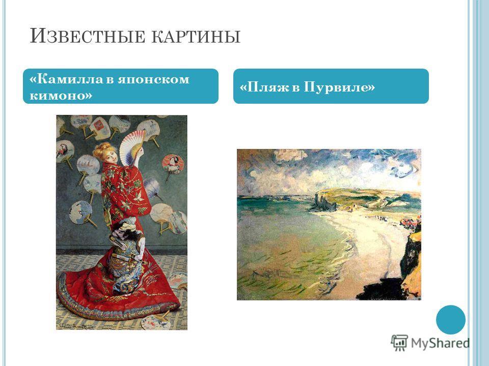 И ЗВЕСТНЫЕ КАРТИНЫ «Камилла в японском кимоно» «Пляж в Пурвиле»