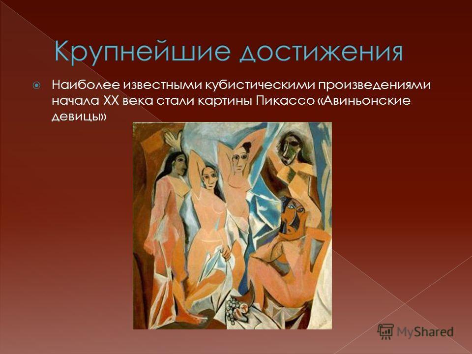Наиболее известными кубистическими произведениями начала XX века стали картины Пикассо «Авиньонские девицы»
