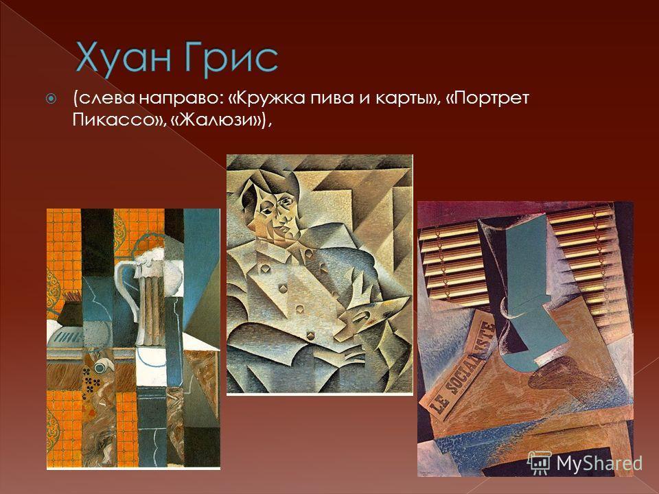 (слева направо: «Кружка пива и карты», «Портрет Пикассо», «Жалюзи»),
