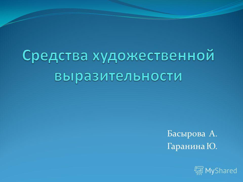 Басырова А. Гаранина Ю.