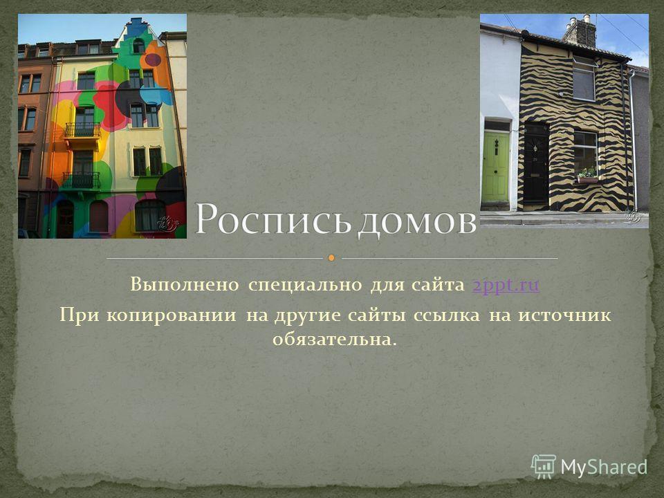 Выполнено специально для сайта 2ppt.ru2ppt.ru При копировании на другие сайты ссылка на источник обязательна.