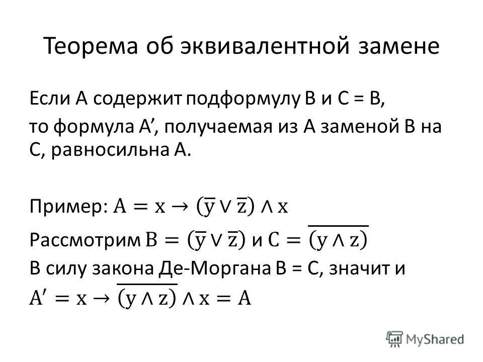 Теорема об эквивалентной замене