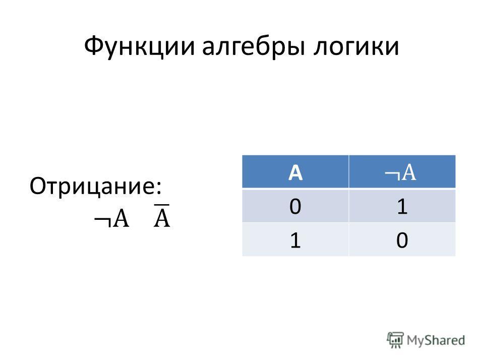 Функции алгебры логики А 01 10