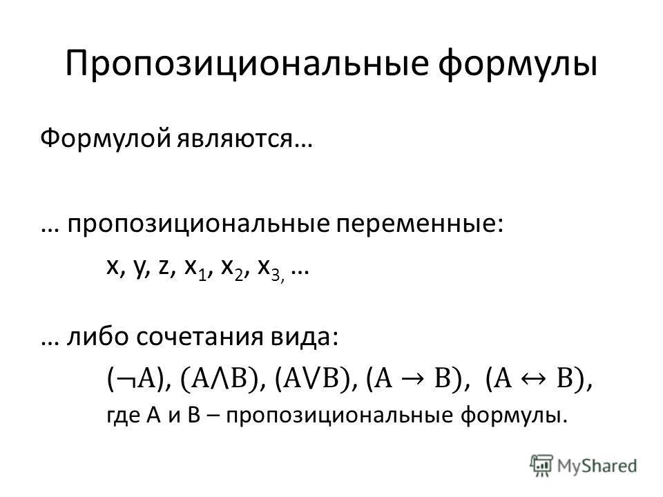 Пропозициональные формулы
