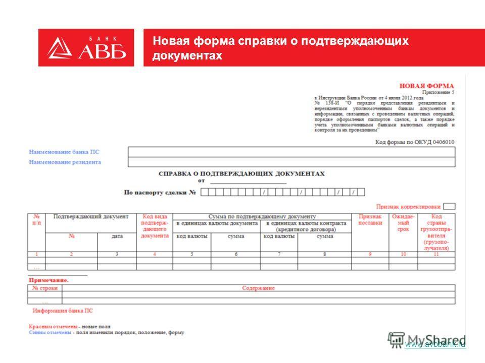 Новая форма справки о подтверждающих документах www.avbbank.ru