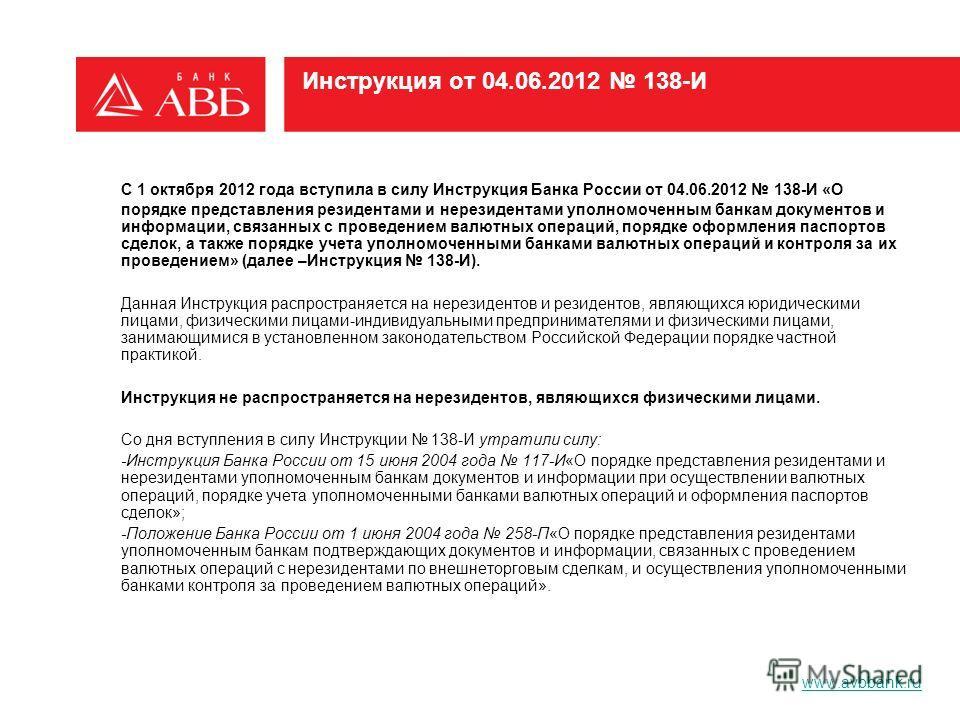 Инструкция Банка России 138-И От 04.06.2012 С Изменениями
