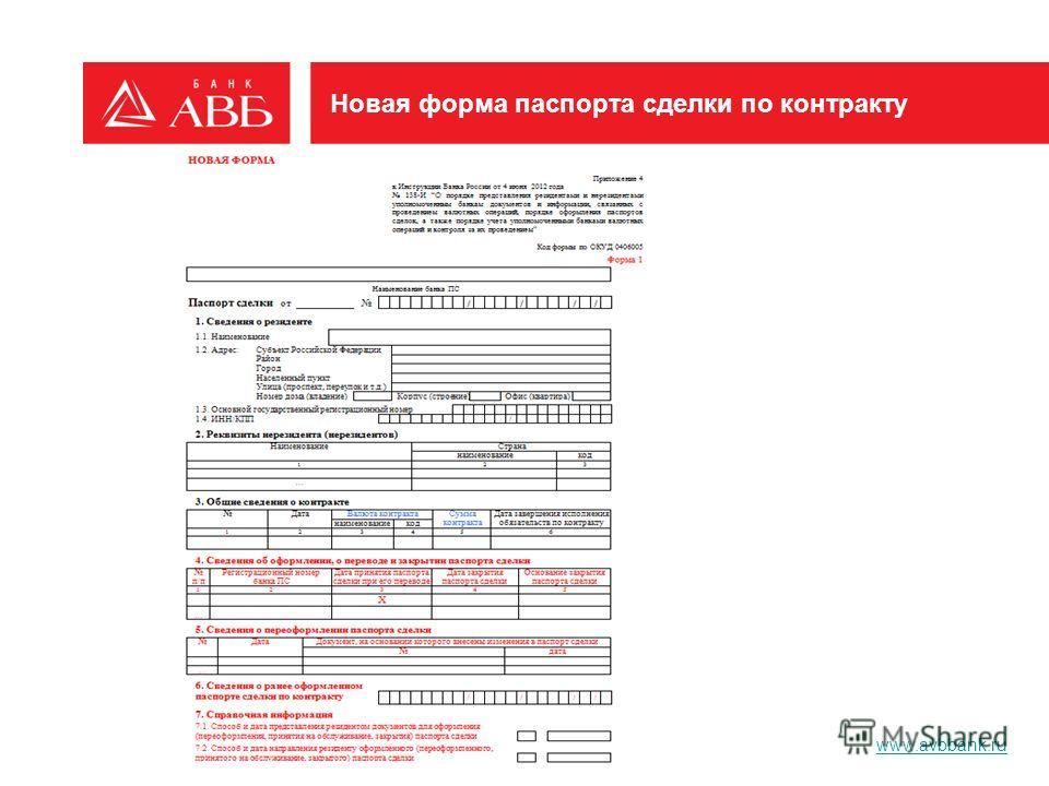 Новая форма паспорта сделки по контракту www.avbbank.ru