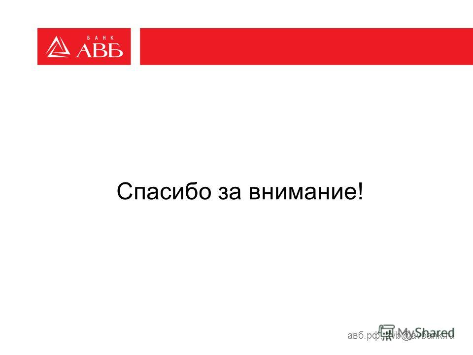 Спасибо за внимание! авб.рф, avb@avbank.ru