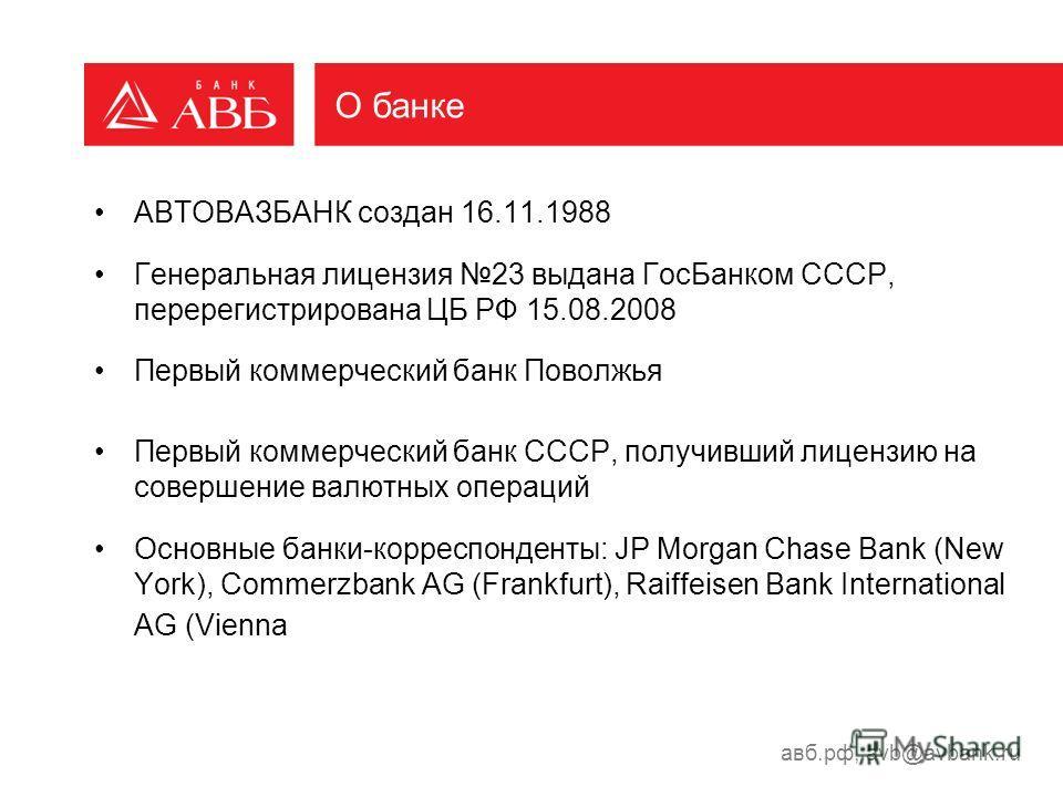 авб.рф, avb@avbank.ru О банке АВТОВАЗБАНК создан 16.11.1988 Генеральная лицензия 23 выдана ГосБанком СССР, перерегистрирована ЦБ РФ 15.08.2008 Первый коммерческий банк Поволжья Первый коммерческий банк СССР, получивший лицензию на совершение валютных